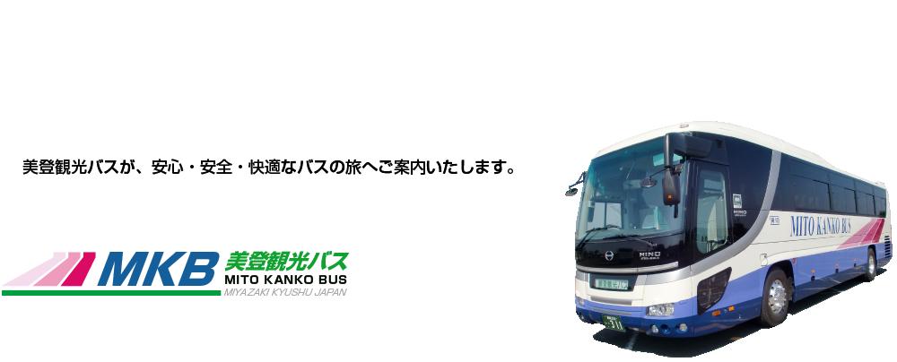 快適バスで旅に出ようよ!