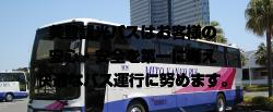 美登観光バスはお客様の安心・安全を第一に考え快適なバス運行に努めます。