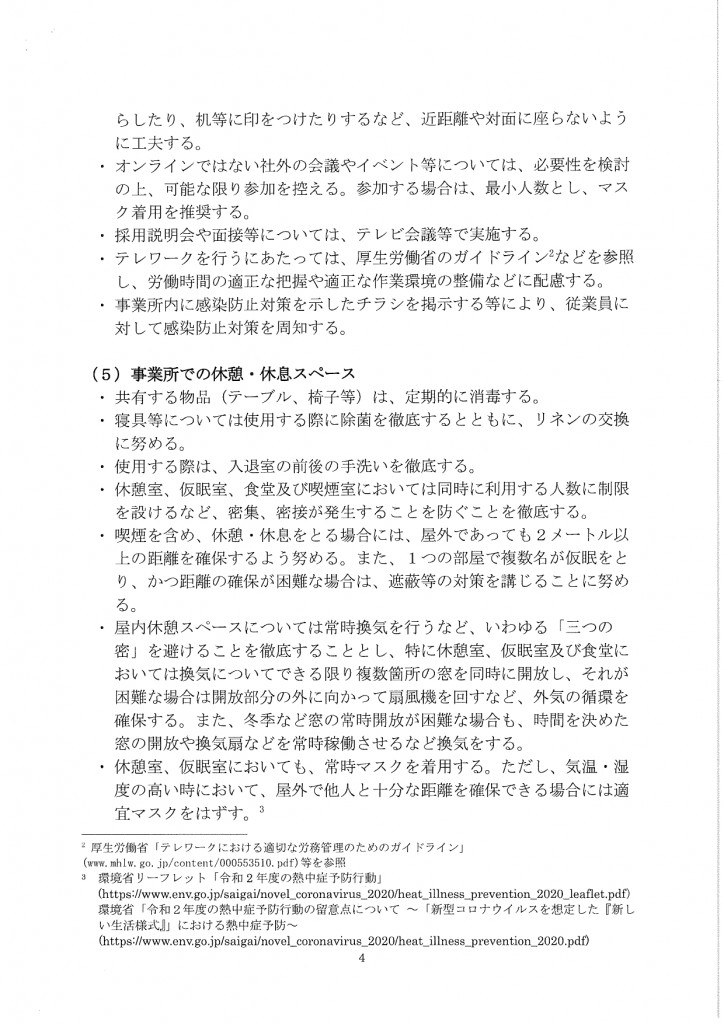 gaideline202107_page-0005