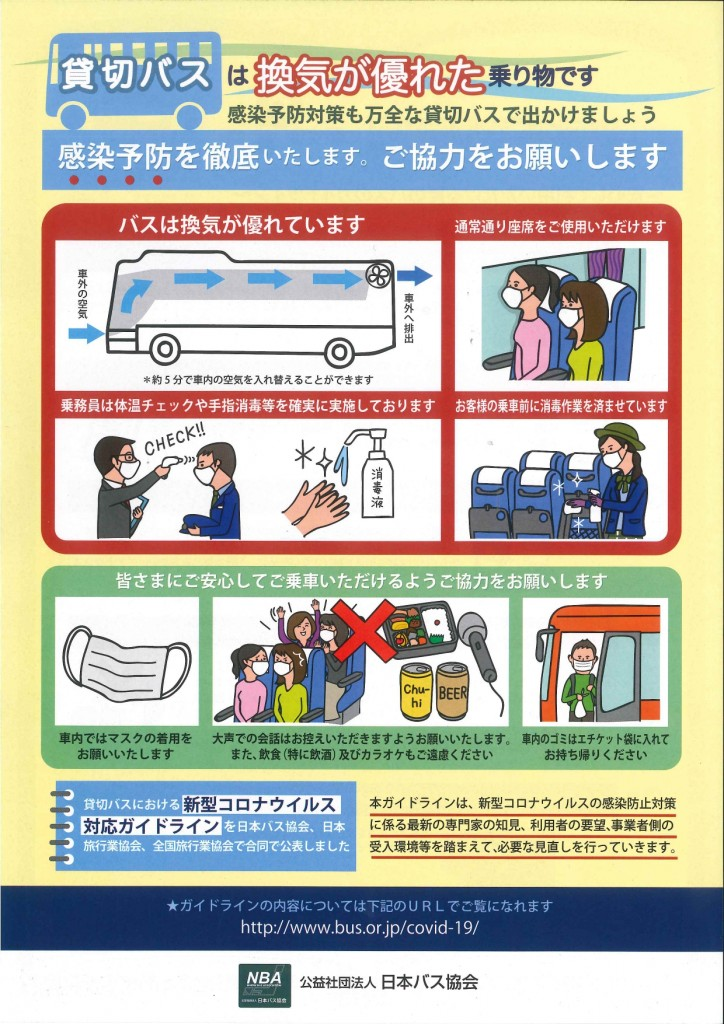guideline_2omote_20210319_page-0001
