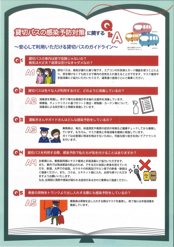 guideline_2ura_20210319_page-0001