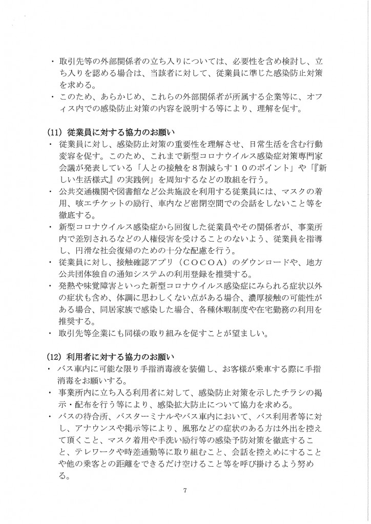 gaideline202107_page-0008